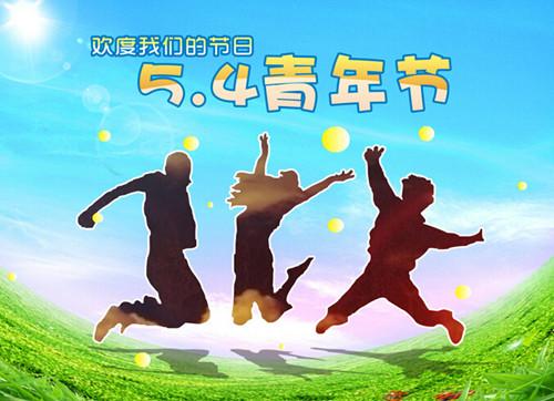 欢度五四青年节